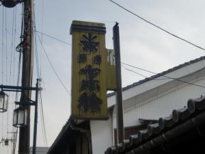 若狭湾 008