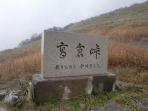 高倉峠 001