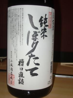 百春 002