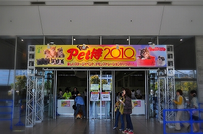 Pet博☆幕張メッセ