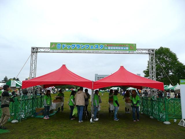ドッグランフェスタ☆昭和記念公園