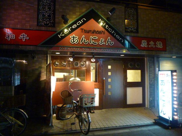 おすすめの 韓国料理屋さんに 連れて行ってもらえたー!!