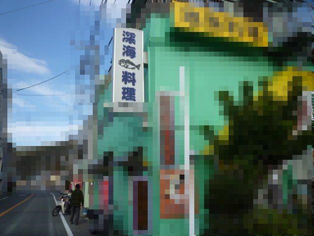 深海魚で有名な お店♪