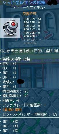 yubiwa_20111105081400.jpg