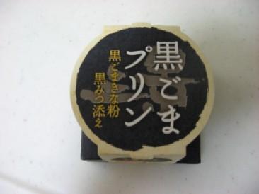 k黒ゴマプリン08272010 015