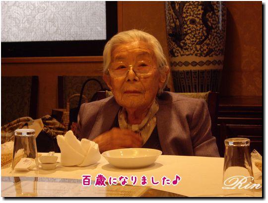 百歳になったおばぁちゃん