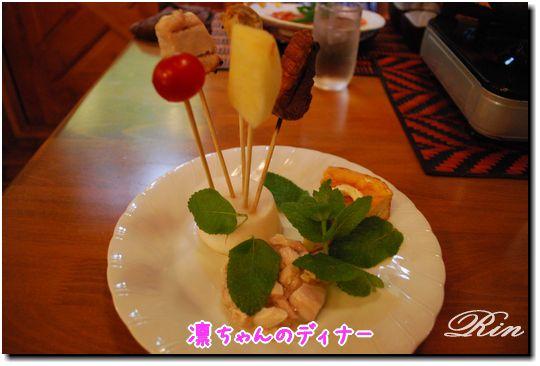凛ちゃんのディナー