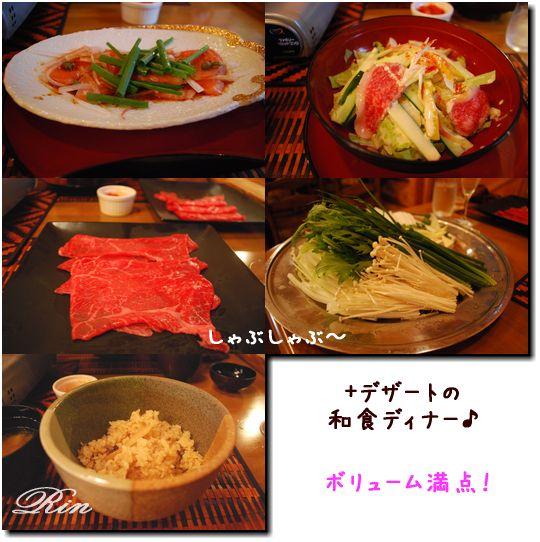 和食のディナー