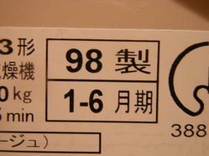 suzu 519