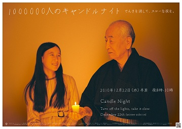 candle_poster_1024_20101222235741.jpg