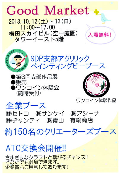 2013_10good_market.jpg