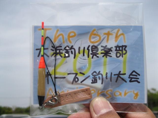 大浜釣り倶楽部オープン釣り大会♪