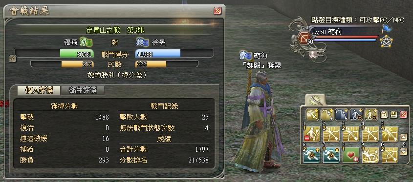 battle_score#02