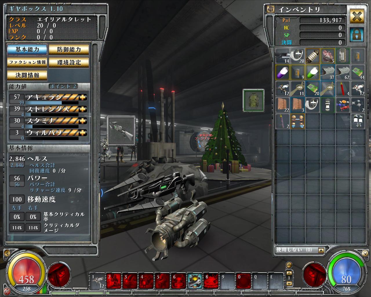 Hellgate_2010_12_12 14_27_15