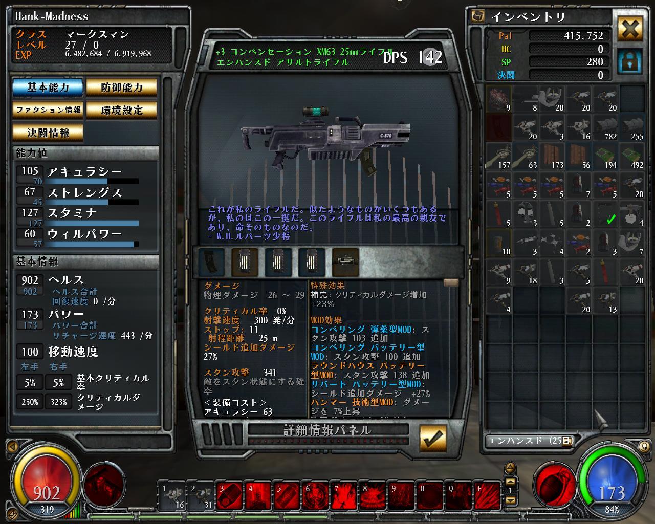 Hellgate_2010_12_20 22_47_06