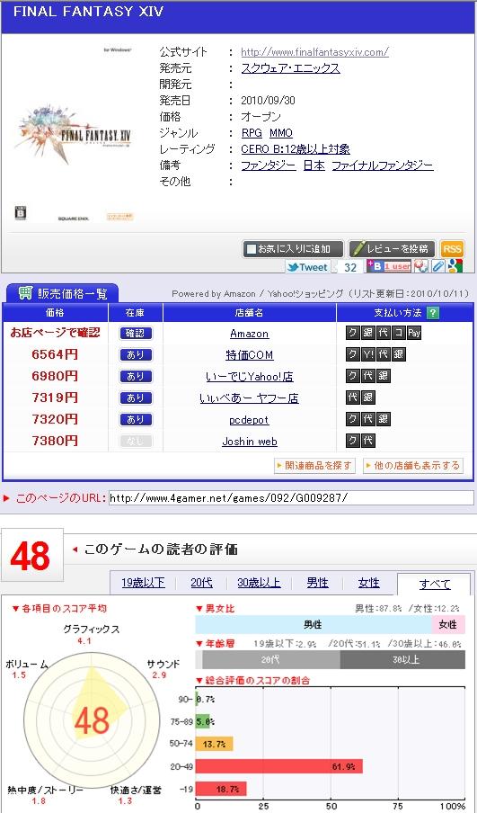 ff14-2.jpg