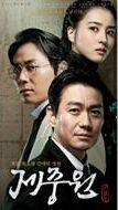韓国ドラマ 済衆院 OST