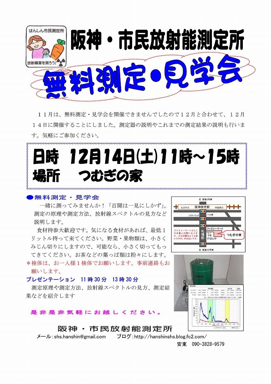 20131214 無料測定会_01