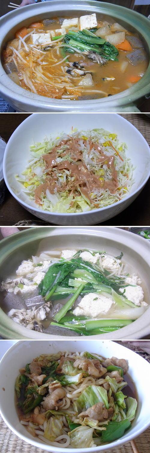 おとさん飯4