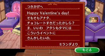 2012 バレンタインデー サブ2