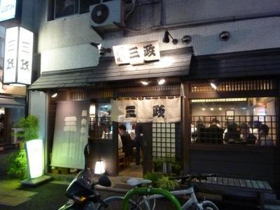 三政 (1)
