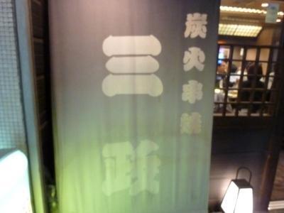 三政 (3)