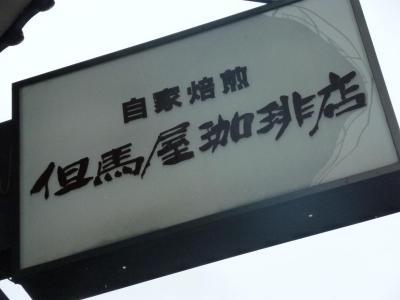 但馬珈琲店 (35)