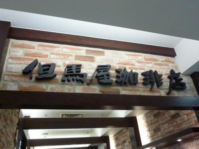 但馬珈琲店 (1)