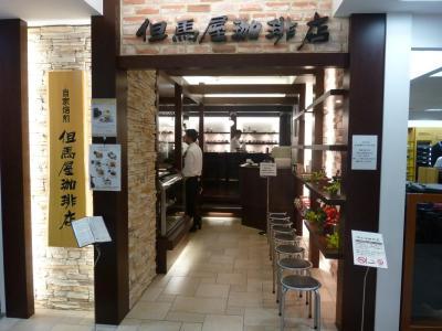 但馬珈琲店 (2)