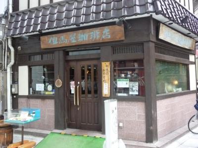 但馬珈琲店 (37)