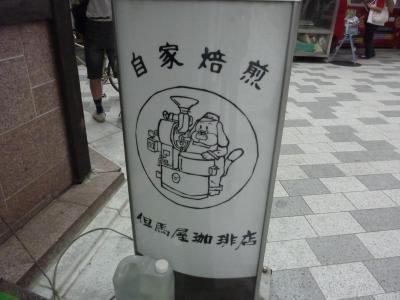 但馬珈琲店 (36)