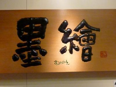 墨絵 (2)
