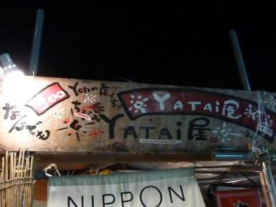 YATAi屋 (2)