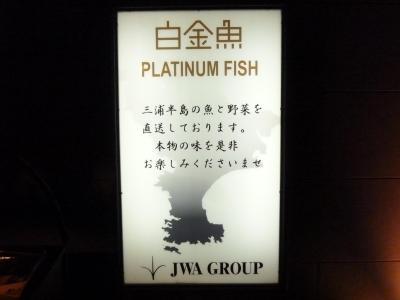 白金魚 (4)