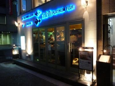 白金魚 (1)