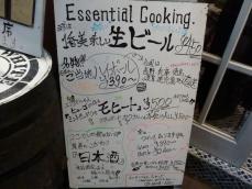 エッセンシャルクッキング (4)