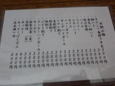 弥太郎 (9)