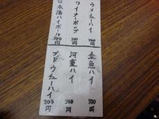弥太郎 (7)
