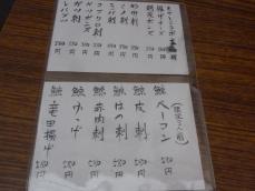 弥太郎 (11)