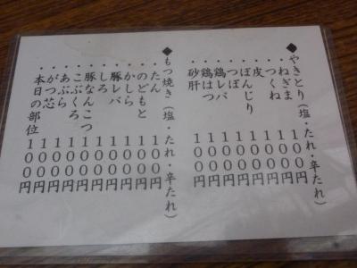 弥太郎 (8)