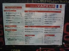 VAPEUR3 (4)