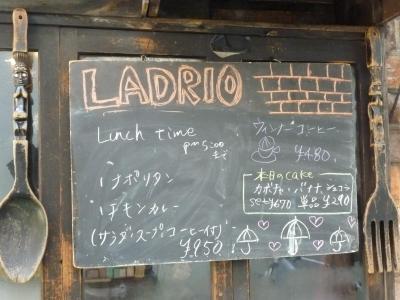 ラドリオ (7)