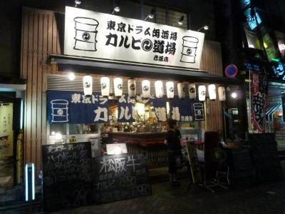ドラム缶酒場 カルビ道場 (1)