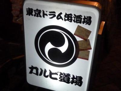 ドラム缶酒場 カルビ道場 (82)