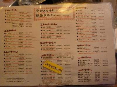 ドラム缶酒場 カルビ道場 (14)