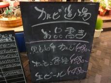 ドラム缶酒場 カルビ道場 (4)