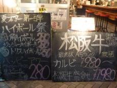 ドラム缶酒場 カルビ道場 (3)