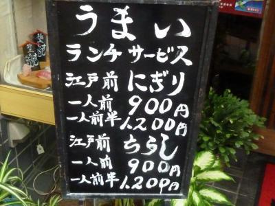 山田寿司 (4)