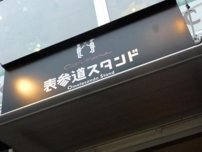 表参道スタンド (1)