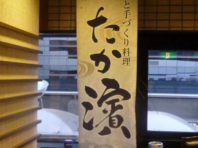たか濱 (5)